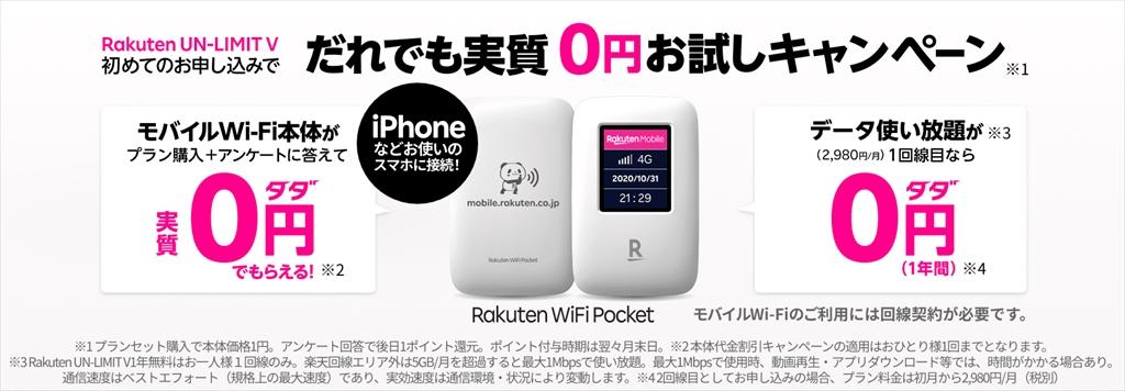 ポケット 楽天 wifi モバイル