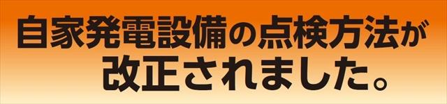 tenken-kaisei.jpg
