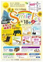 SmileFes-0818pdf1.jpg